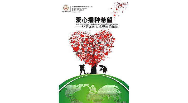 爱心播种希望 海报